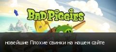 новейшие Плохие свинки на нашем сайте