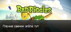 Плохие свинки online тут