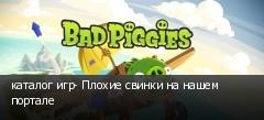 каталог игр- Плохие свинки на нашем портале