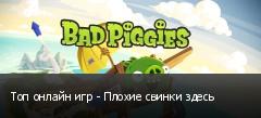 Топ онлайн игр - Плохие свинки здесь