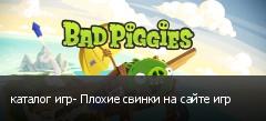 каталог игр- Плохие свинки на сайте игр