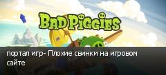 портал игр- Плохие свинки на игровом сайте