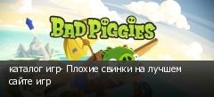 каталог игр- Плохие свинки на лучшем сайте игр