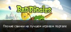 Плохие свинки на лучшем игровом портале