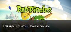 Топ лучших игр - Плохие свинки