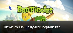 Плохие свинки на лучшем портале игр