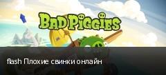 flash Плохие свинки онлайн