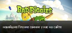 новейшие Плохие свинки у нас на сайте