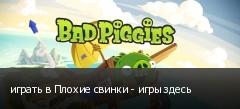 играть в Плохие свинки - игры здесь