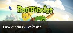 Плохие свинки - сайт игр