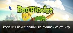 клевые Плохие свинки на лучшем сайте игр