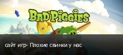 сайт игр- Плохие свинки у нас