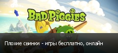Плохие свинки - игры бесплатно, онлайн