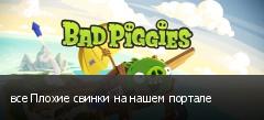 все Плохие свинки на нашем портале