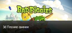3d Плохие свинки