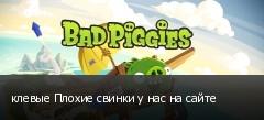 клевые Плохие свинки у нас на сайте