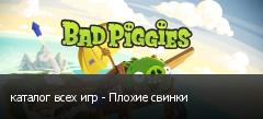 каталог всех игр - Плохие свинки