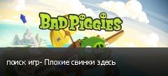 поиск игр- Плохие свинки здесь