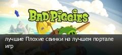 лучшие Плохие свинки на лучшем портале игр