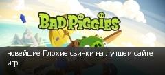 новейшие Плохие свинки на лучшем сайте игр