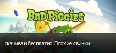 скачивай бесплатно Плохие свинки