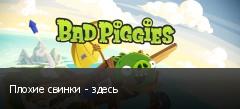Плохие свинки - здесь
