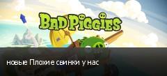 новые Плохие свинки у нас