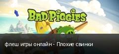 флеш игры онлайн - Плохие свинки