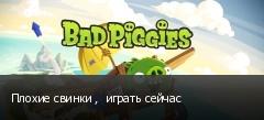 Плохие свинки ,  играть сейчас
