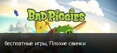 бесплатные игры, Плохие свинки