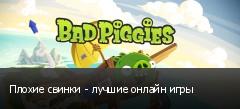 Плохие свинки - лучшие онлайн игры