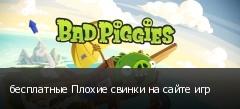 бесплатные Плохие свинки на сайте игр
