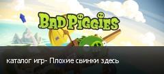 каталог игр- Плохие свинки здесь