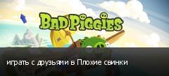 играть с друзьями в Плохие свинки