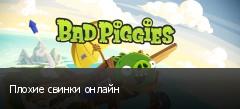 Плохие свинки онлайн