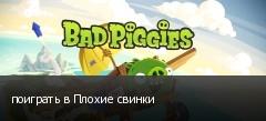 поиграть в Плохие свинки