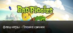 флеш-игры - Плохие свинки