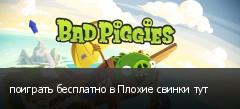 поиграть бесплатно в Плохие свинки тут