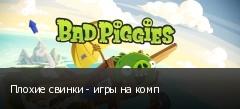 Плохие свинки - игры на комп