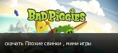скачать Плохие свинки , мини игры