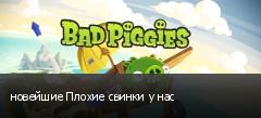 новейшие Плохие свинки у нас