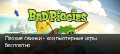 Плохие свинки - компьютерные игры бесплатно