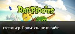 портал игр- Плохие свинки на сайте