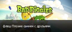 флеш Плохие свинки с друзьями