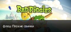 флеш Плохие свинки