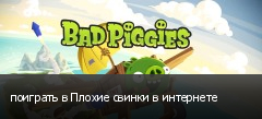 поиграть в Плохие свинки в интернете