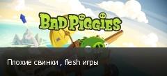 Плохие свинки , flesh игры