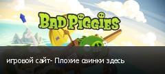игровой сайт- Плохие свинки здесь