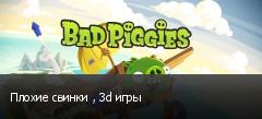 Плохие свинки , 3d игры
