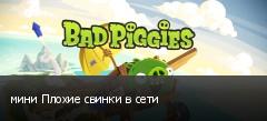 мини Плохие свинки в сети